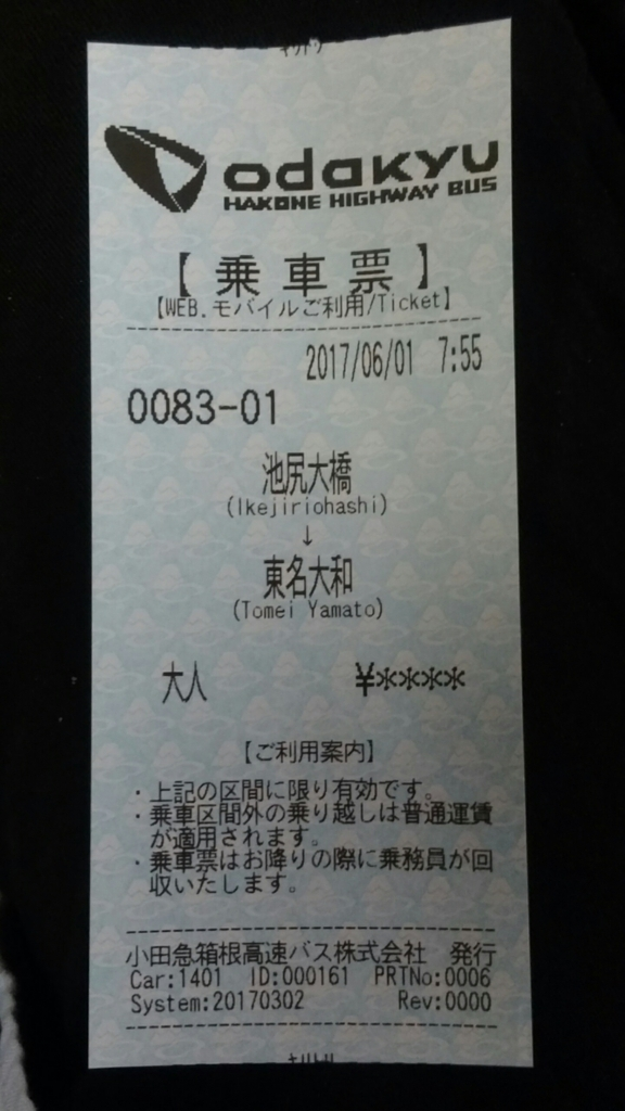 f:id:ticket_station:20170708022804j:plain