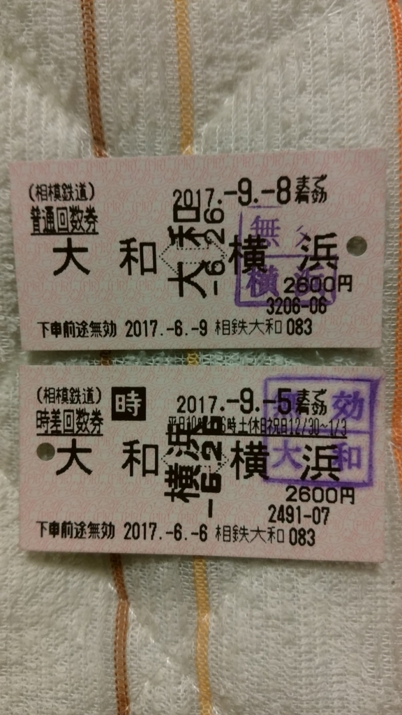 f:id:ticket_station:20170724164139j:plain