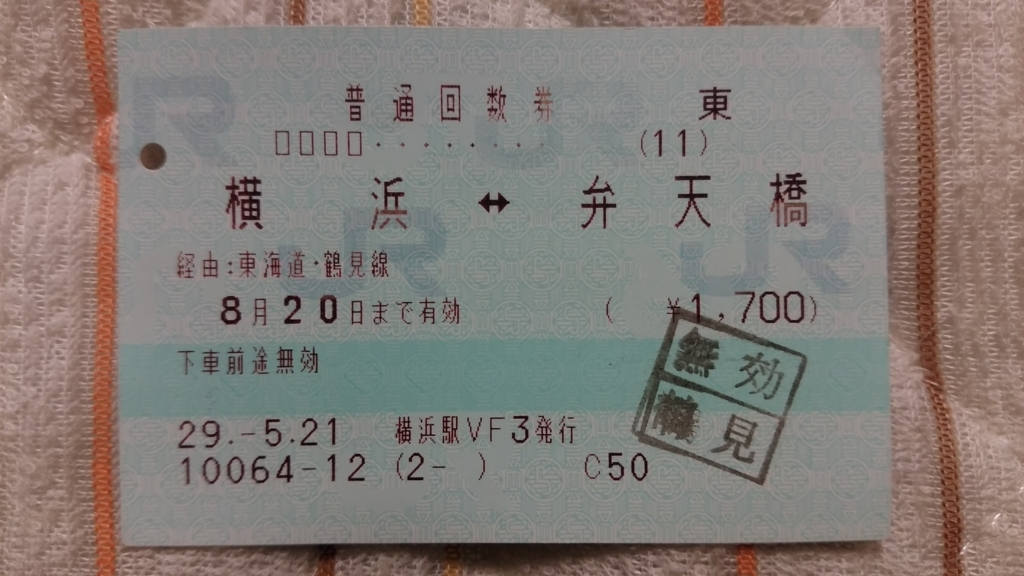 f:id:ticket_station:20170724164357j:plain
