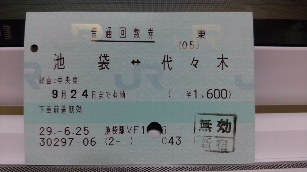 f:id:ticket_station:20170724164427j:plain