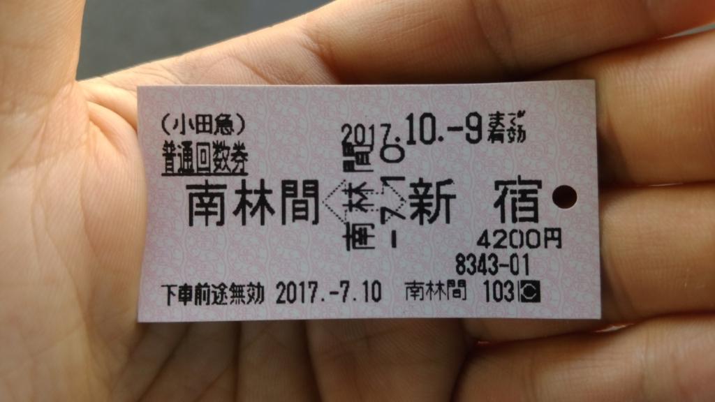 f:id:ticket_station:20170724164547j:plain