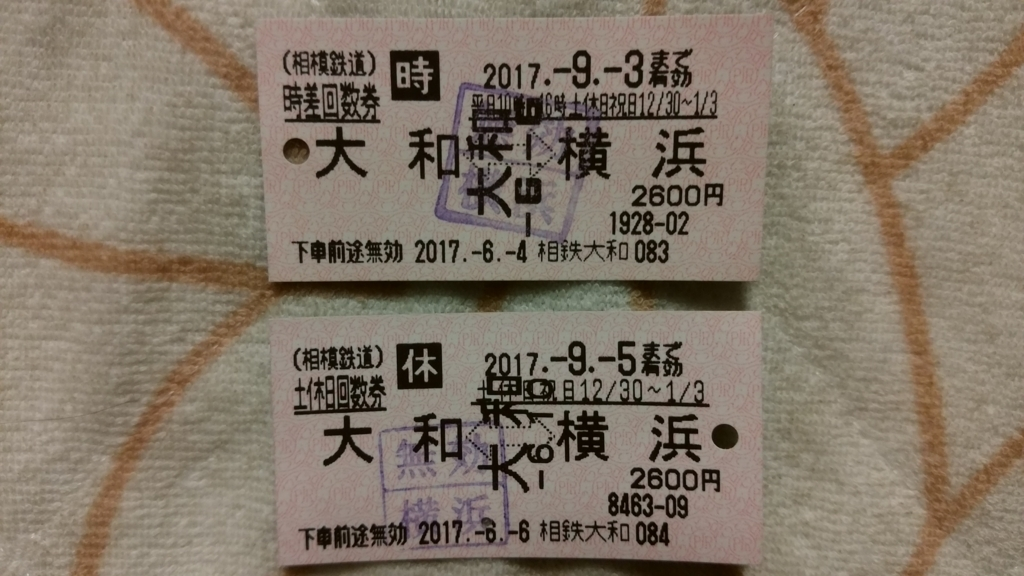 f:id:ticket_station:20170727063710j:plain