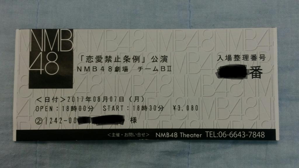 f:id:ticket_station:20170814021052j:plain