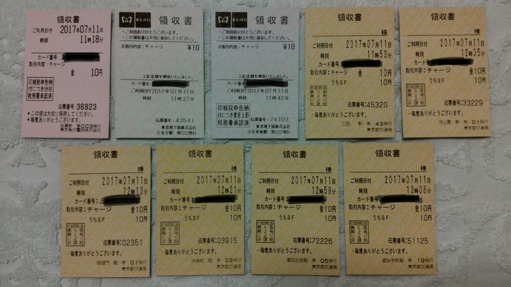f:id:ticket_station:20170830110439j:plain