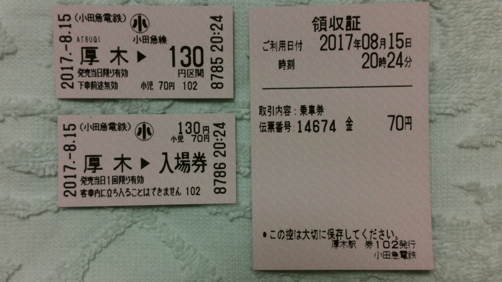 f:id:ticket_station:20171113164557j:plain