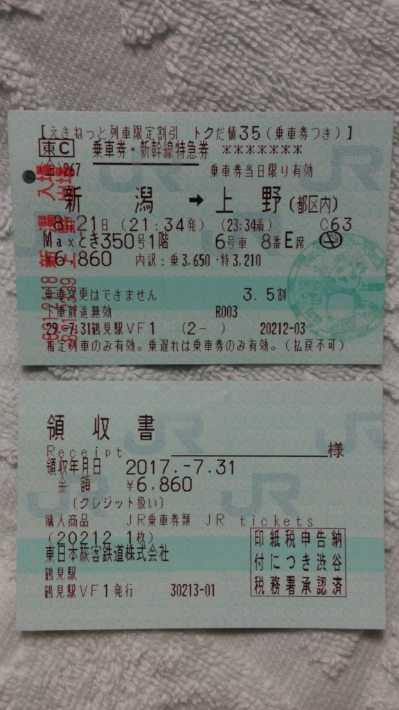 f:id:ticket_station:20171113165701j:plain