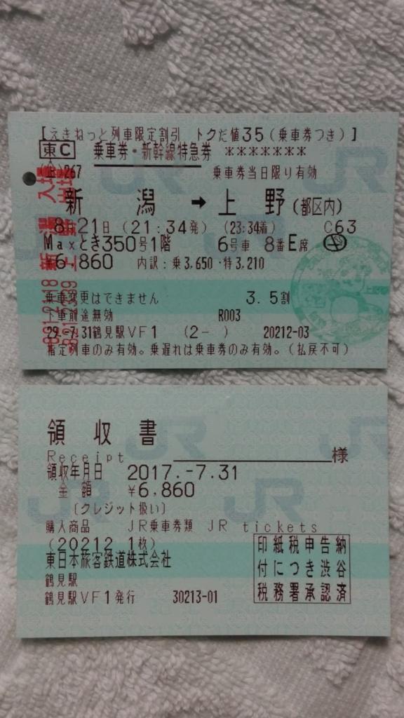 f:id:ticket_station:20171113165701j:plain