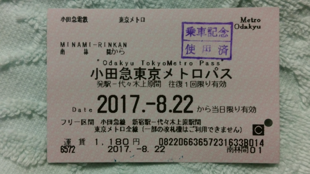 f:id:ticket_station:20171206211246j:plain