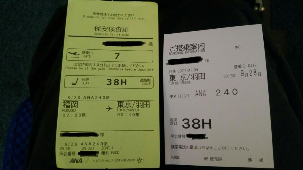 f:id:ticket_station:20171229092948j:plain
