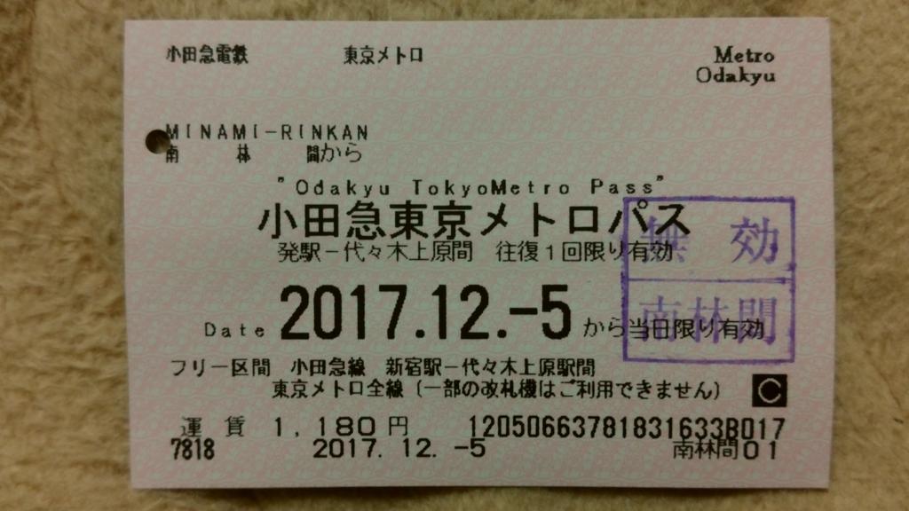 f:id:ticket_station:20180122110844j:plain