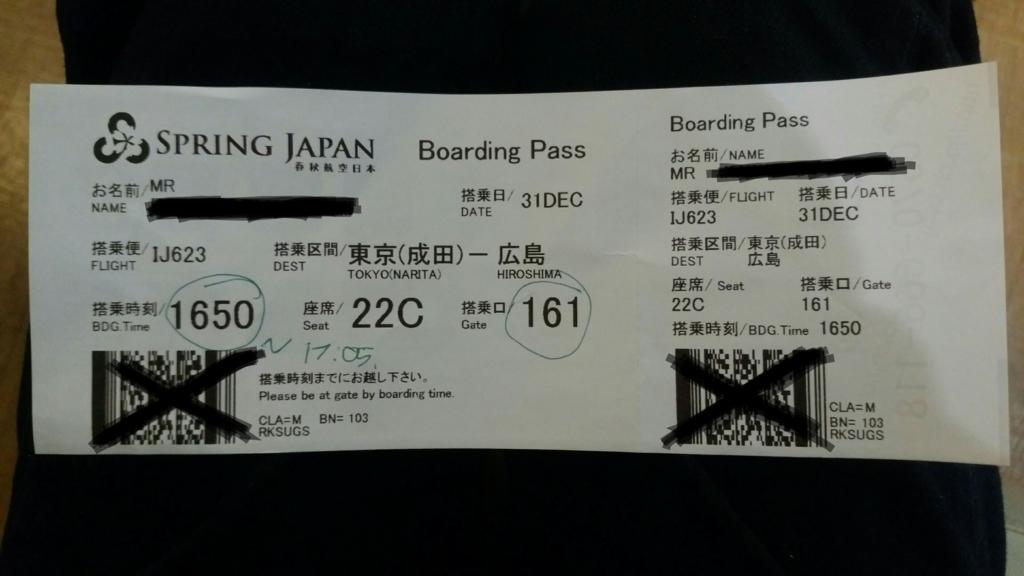 f:id:ticket_station:20180123164639j:plain