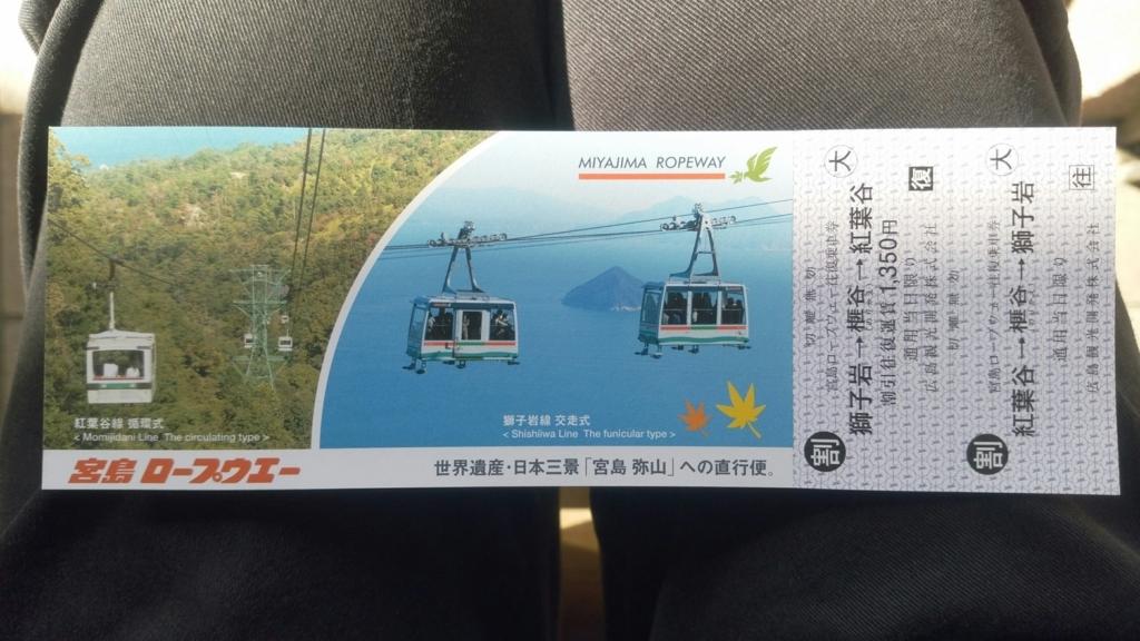 f:id:ticket_station:20180123165409j:plain