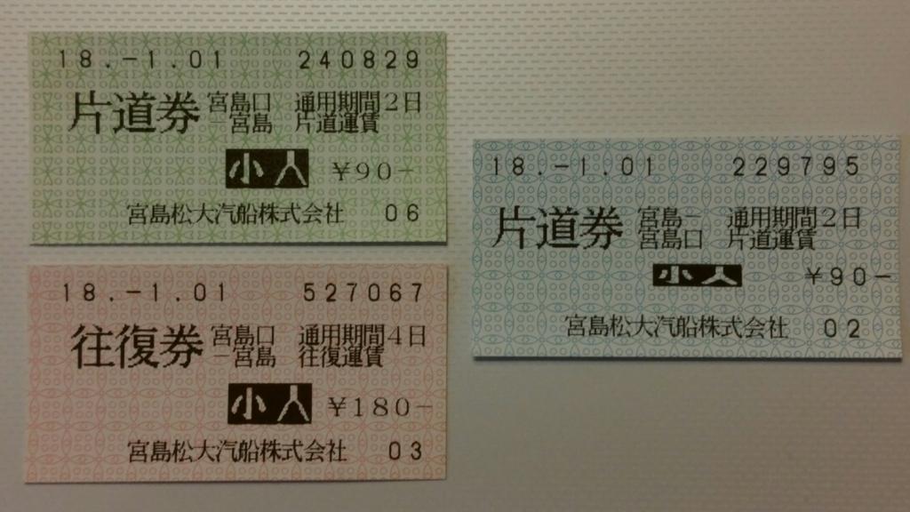 f:id:ticket_station:20180124210118j:plain