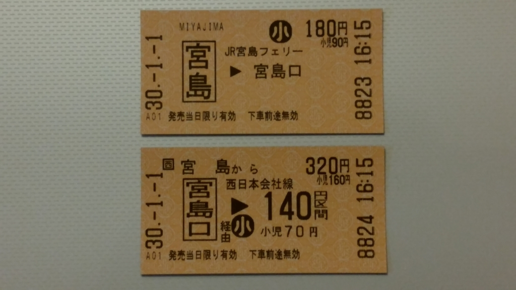 f:id:ticket_station:20180124210524j:plain