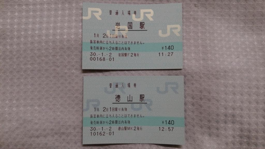 f:id:ticket_station:20180125080846j:plain
