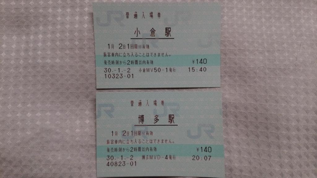 f:id:ticket_station:20180125080922j:plain