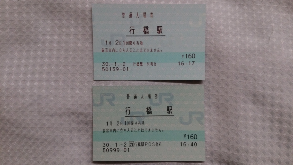 f:id:ticket_station:20180125080956j:plain