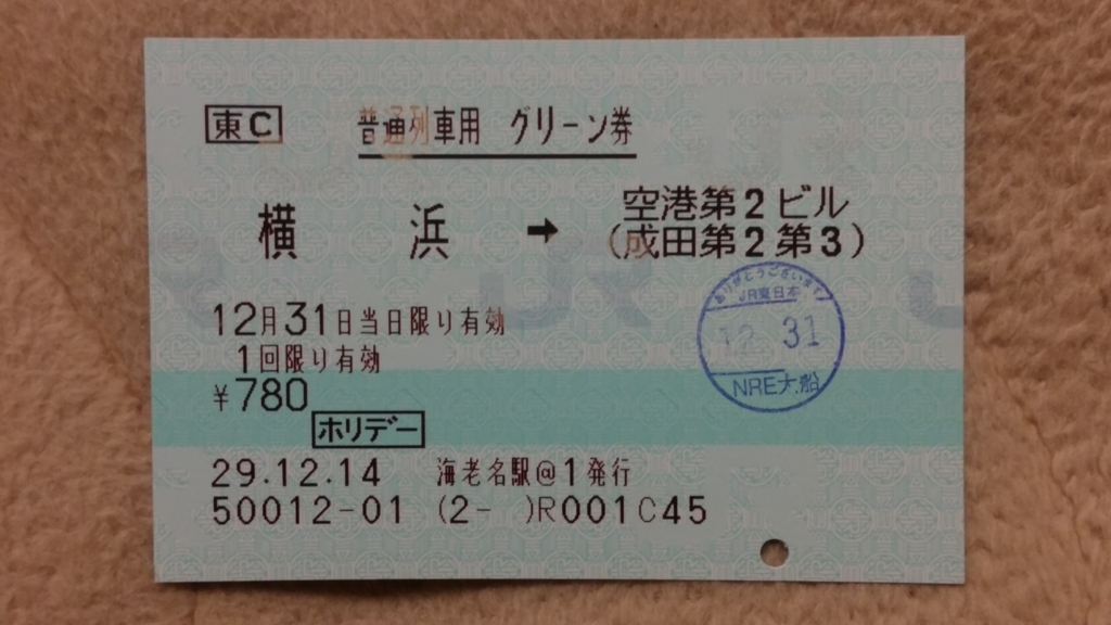 f:id:ticket_station:20180201055854j:plain