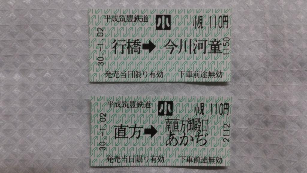 f:id:ticket_station:20180217090640j:plain
