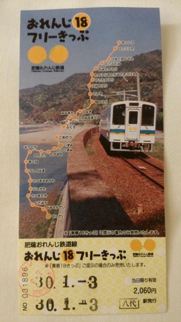 f:id:ticket_station:20180225081816j:plain