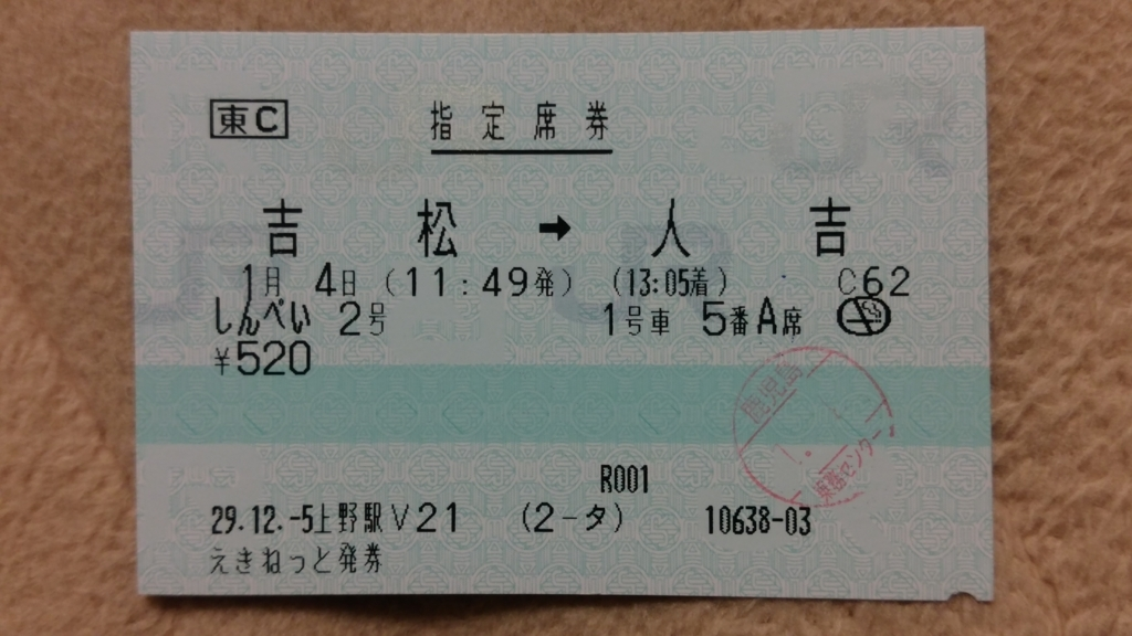 f:id:ticket_station:20180303082619j:plain