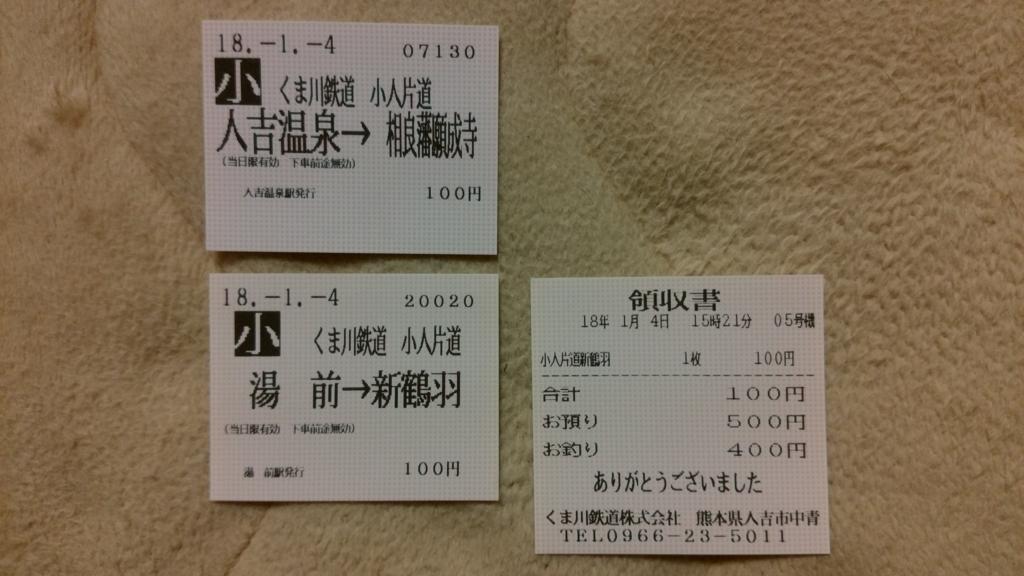 f:id:ticket_station:20180324084507j:plain