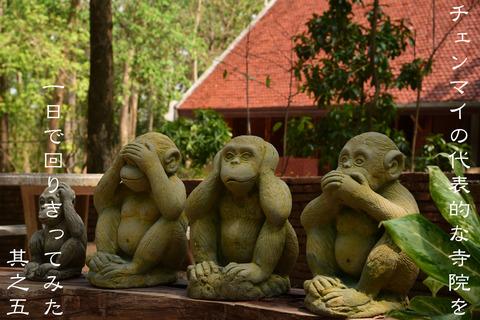 チェンマイ寺院巡り5