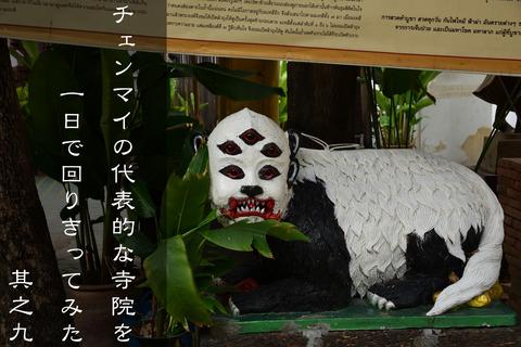 チェンマイ寺院巡り9