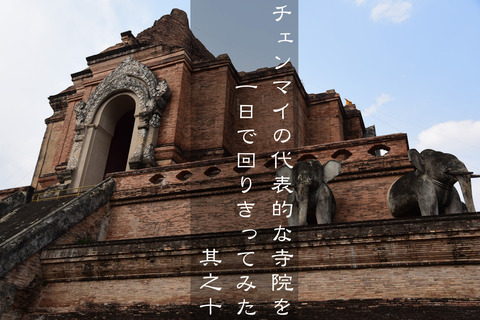 チェンマイ寺院巡り10