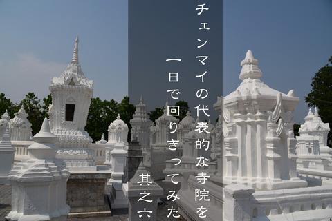 チェンマイ寺院巡り6