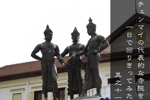 チェンマイ寺院巡り11