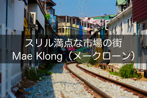 Mae-Klong