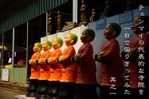 チェンマイ寺院巡り1