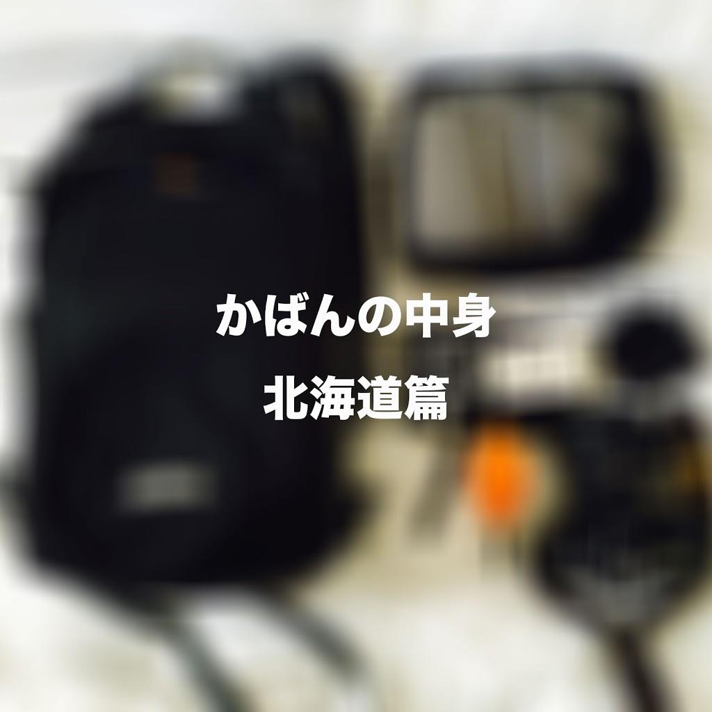 f:id:tidus_tabilog:20200920105610j:plain