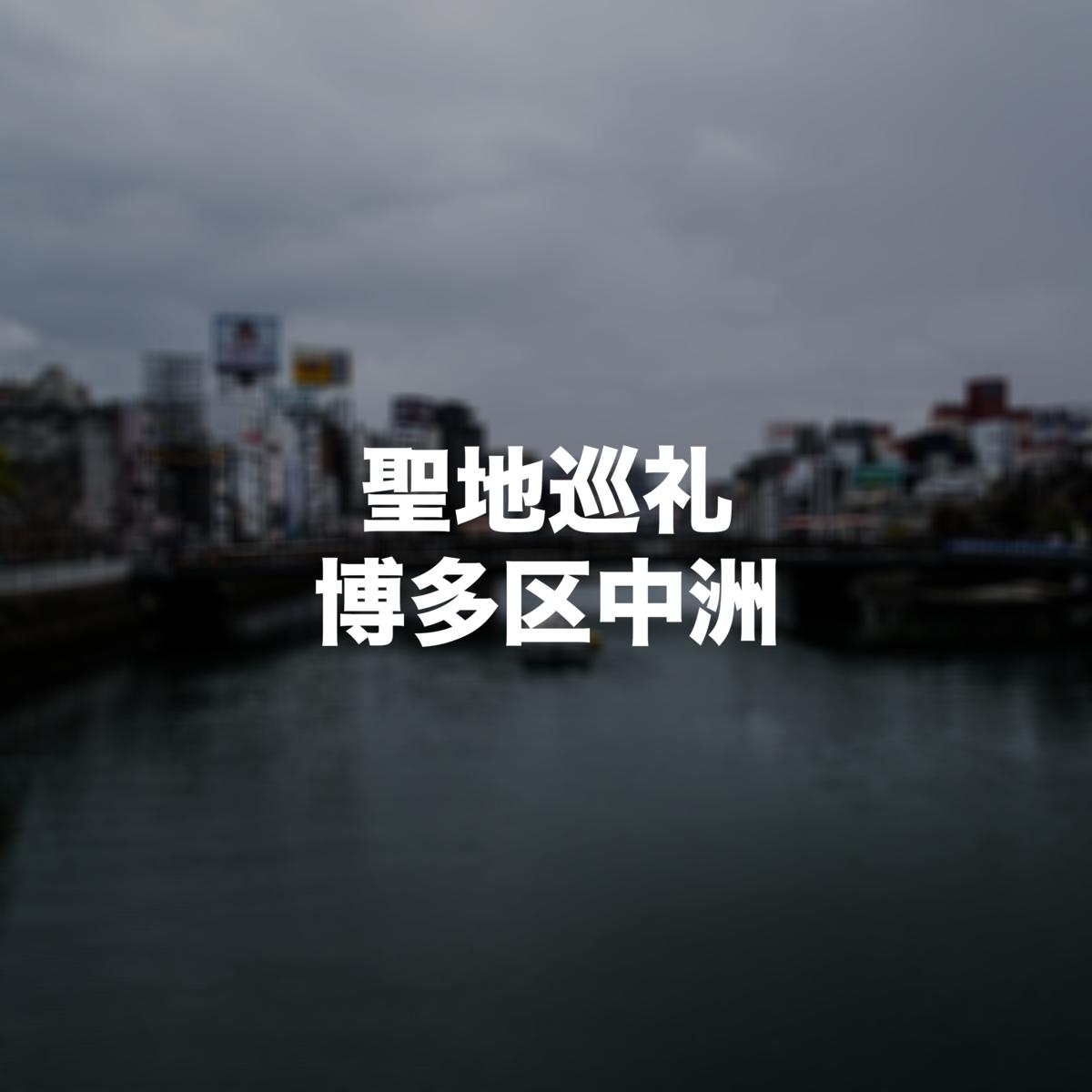 f:id:tidus_tabilog:20201123141902p:plain