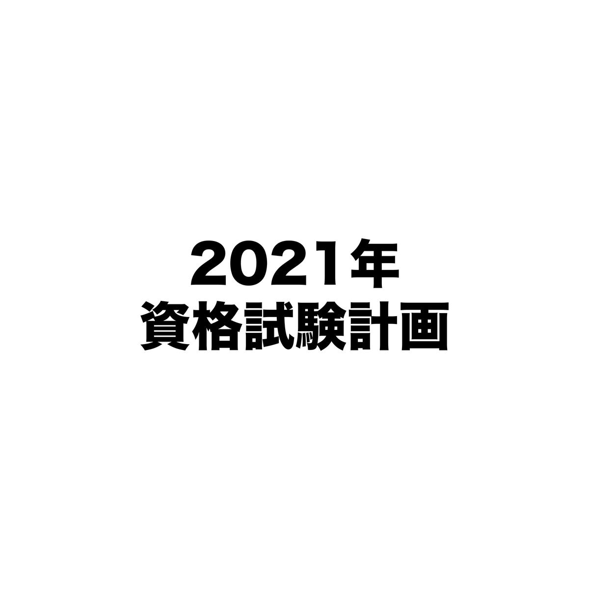 f:id:tidus_tabilog:20210101172012j:plain