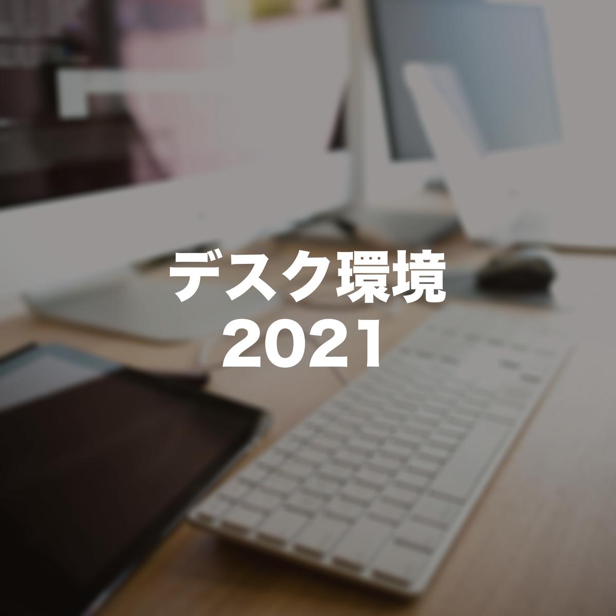 f:id:tidus_tabilog:20210810103037j:plain