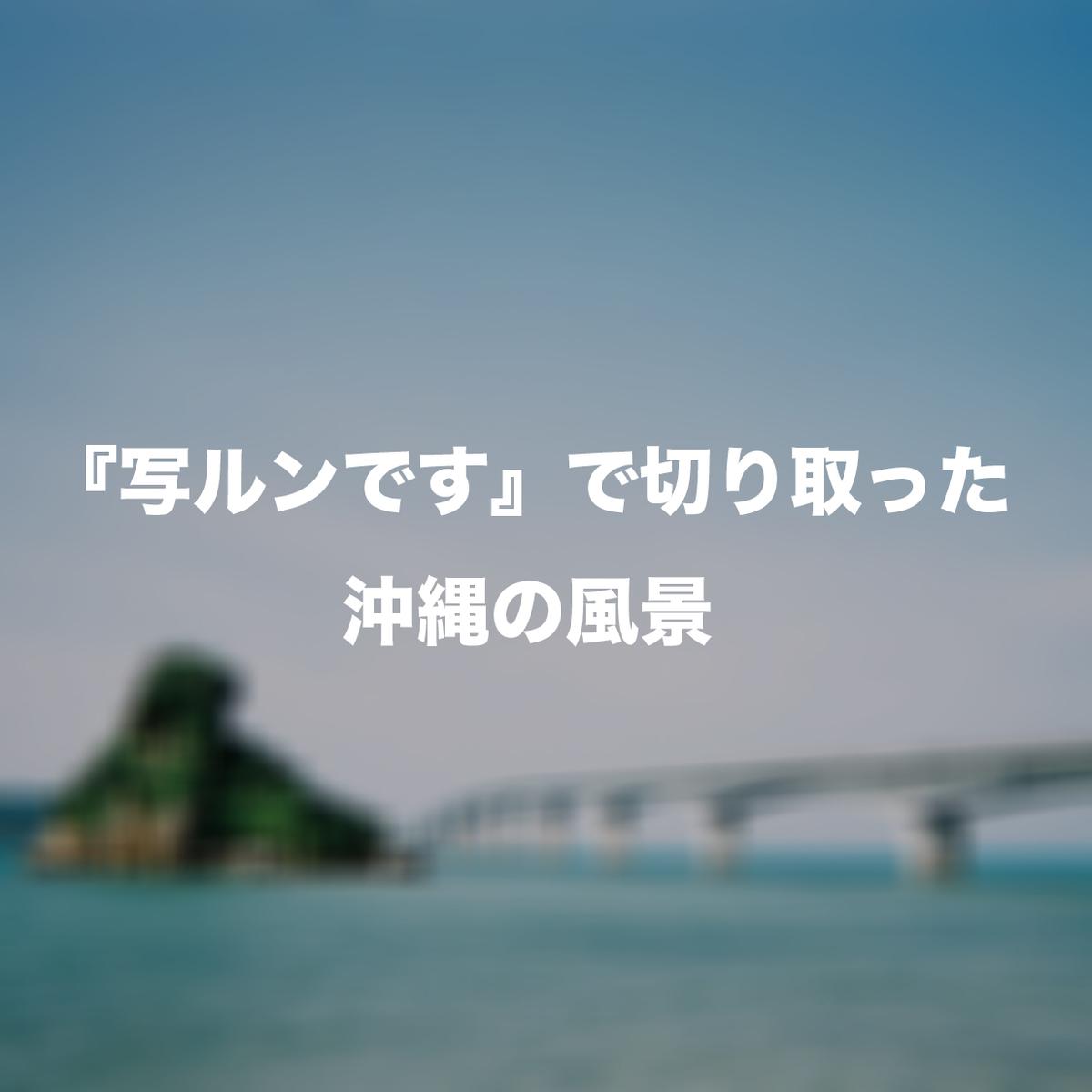 f:id:tidus_tabilog:20210902114136j:plain
