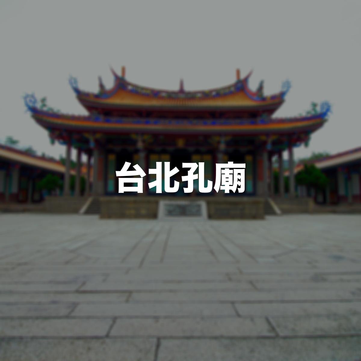 f:id:tidus_tabilog:20210902120330j:plain