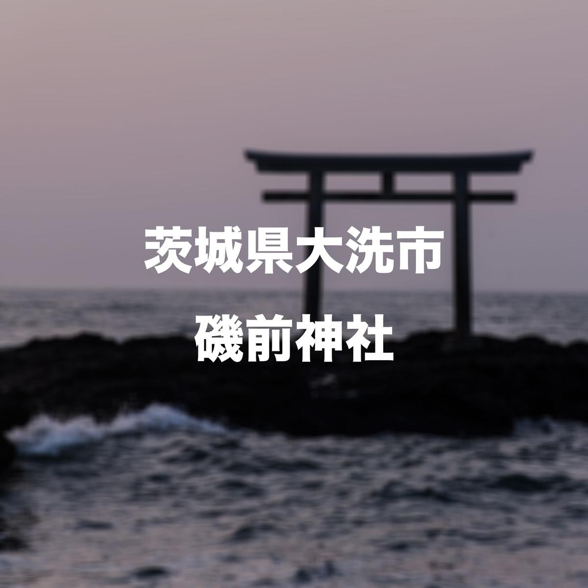 f:id:tidus_tabilog:20210912145141j:plain