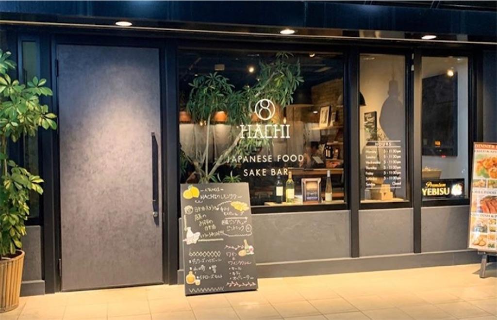 【赤坂 和食】HACHI 創作和食をこだわりの日本酒とワインと共に!