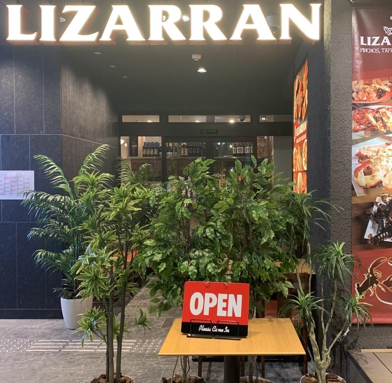 リザラン 高田馬場店