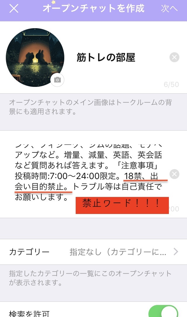 エロ オープン チャット
