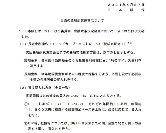 f:id:tihouno-takudora:20210607120157j:plain