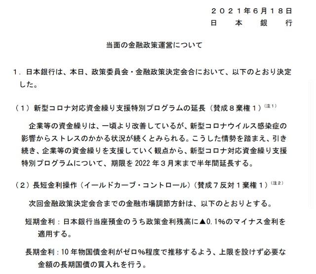 f:id:tihouno-takudora:20210709090904j:plain