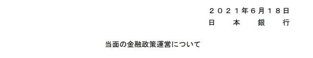f:id:tihouno-takudora:20210713054657j:plain