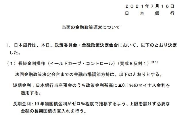 f:id:tihouno-takudora:20210717131707j:plain