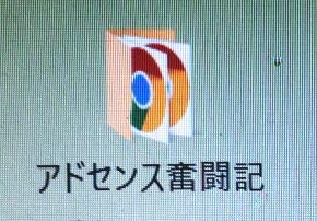 アドセンス奮闘記