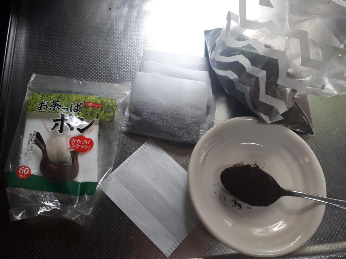 コーヒー豆のカス利用