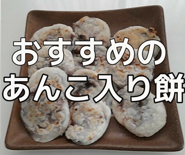 手作り焼き餅